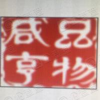 江苏咸亨国际科技发展有限公司