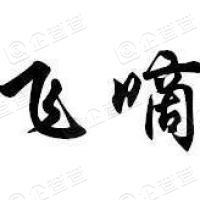 深圳市飞嘀出行科技有限公司