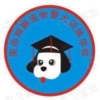 深圳翔鹏宠物有限公司