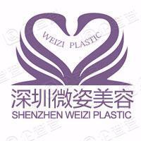 深圳市微姿医疗管理有限公司微姿医疗美容门诊部