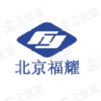 北京福耀玻璃有限公司