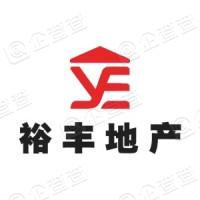 廣州裕豐咨詢顧問有限公司
