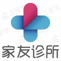 上海家友诊所有限公司