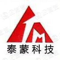 重庆泰蒙科技有限公司