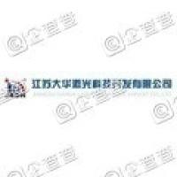 江苏大华激光科技开发有限公司