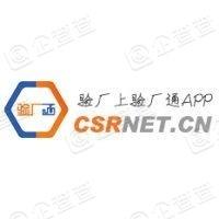 深圳验厂通科技有限公司