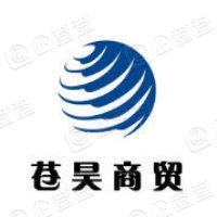 上海苍昊商贸有限公司