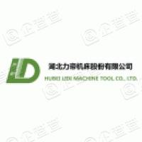 湖北力帝机床股份有限公司