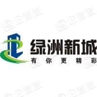 扬中绿洲新城实业集团有限公司
