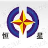 河南恒星钢缆股份有限公司