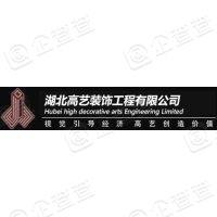 湖北高艺装饰工程有限公司