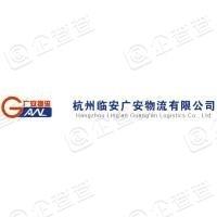 杭州临安广安物流有限公司