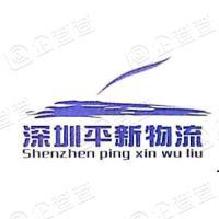 深圳市平新物流有限公司