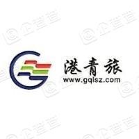 港青旅(深圳)国际旅行社有限公司