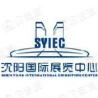 沈阳国际展览中心管理有限公司