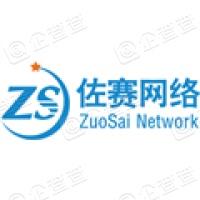 上海佐赛网络科技有限公司