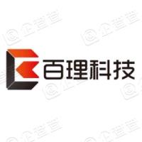 上海百理新材料科技股份有限公司