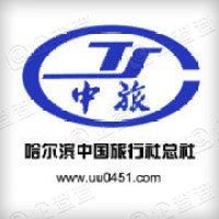 哈尔滨中国旅行社有限责任公司