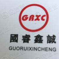 深圳前海国睿鑫诚投资咨询有限公司