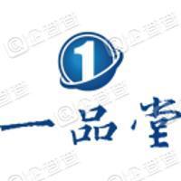 北京一品堂医药科技有限公司