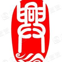 兴津(天津)贸易有限公司
