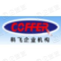 三明科飞产气新材料股份有限公司