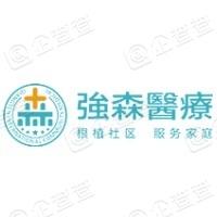 陕西强森社区医疗集团股份有限公司