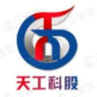 马鞍山市天工科技股份有限公司