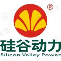 深圳市硅谷动力产业园运营有限公司