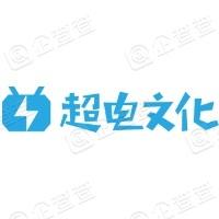 上海超电文化传播有限公司