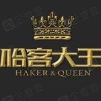 上海哈客文化传播有限公司