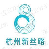 杭州新丝路电子商务有限公司