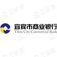 宜宾市商业银行股份有限公司