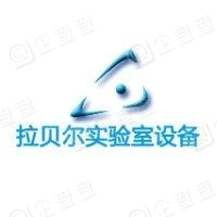 天津市拉贝尔实验室设备有限公司