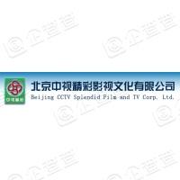 北京中视精彩影视文化有限公司