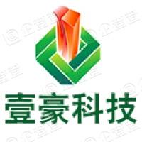 广东壹豪新材料科技股份有限公司
