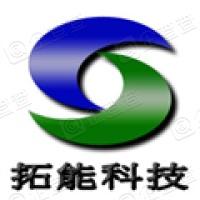 广州拓能信息科技有限责任公司