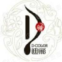 广州市迪彩化妆品有限公司