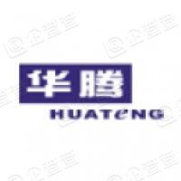 上海中软华腾软件系统有限公司