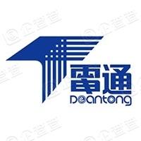 深圳电通纬创微电子股份有限公司
