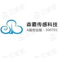 森霸传感科技股份有限公司