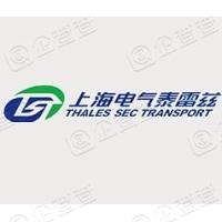 上海电气泰雷兹交通自动化系统有限公司