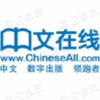 北京中文在线文化传媒有限公司