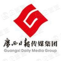 广西日报传媒集团有限公司