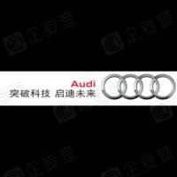 北京奥嘉世茂汽车销售服务有限公司