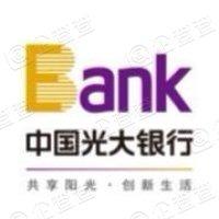中国光大银行股份有限公司天津分行