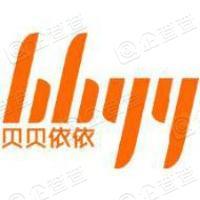 浙江贝贝依依文化科技股份有限公司