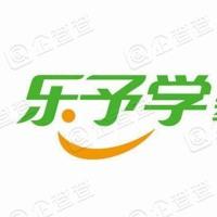 广州市乐予学教育咨询有限公司