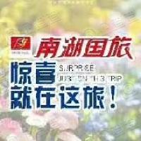 广州南湖粤途国际旅行社有限公司