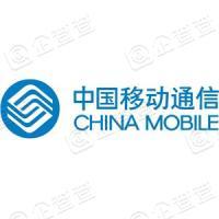中国移动通信集团陕西有限公司